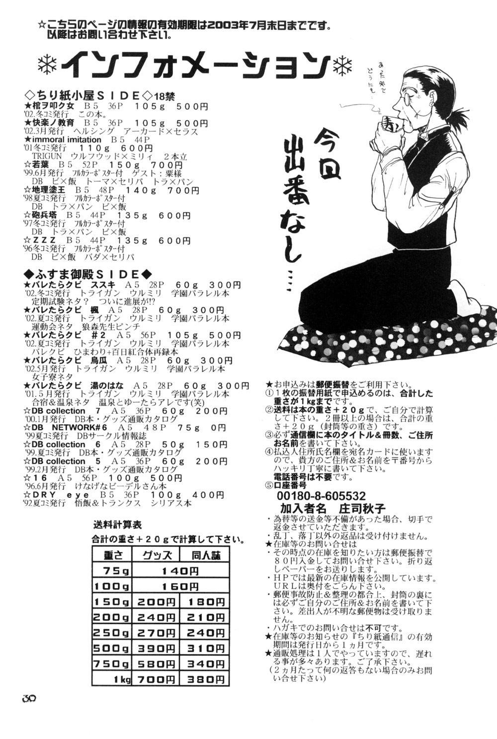Hitsugi o Tataku Onna 31