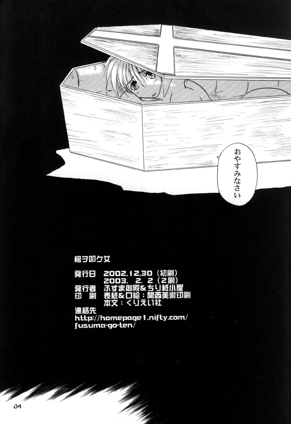 Hitsugi o Tataku Onna 35