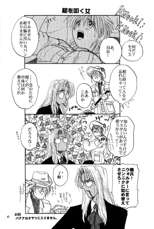 Hitsugi o Tataku Onna 7