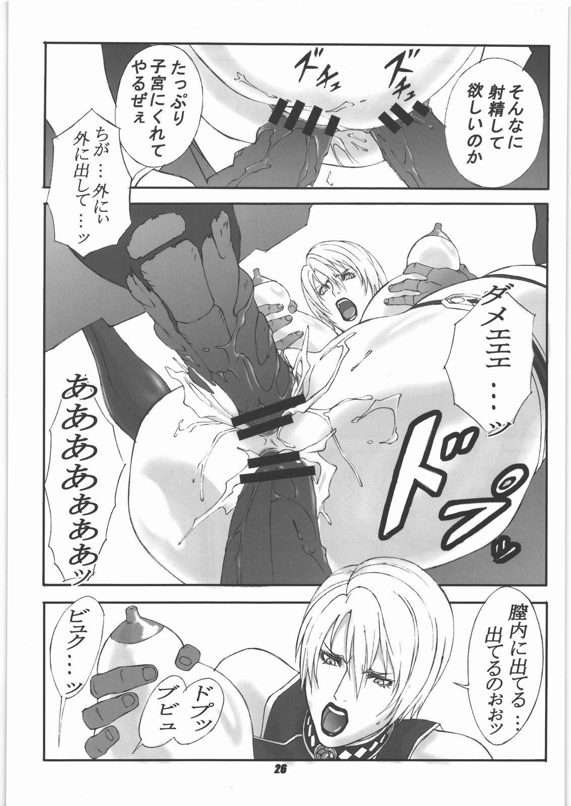 Kakugee de Ninki no? Ano Musumekko wo Ryoujoku Shichauzo Bon 24