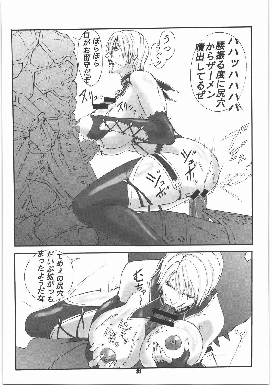 Kakugee de Ninki no? Ano Musumekko wo Ryoujoku Shichauzo Bon 29