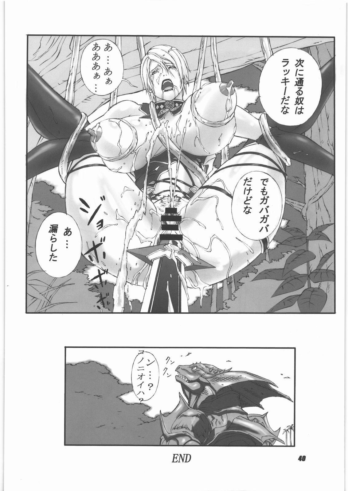 Kakugee de Ninki no? Ano Musumekko wo Ryoujoku Shichauzo Bon 38