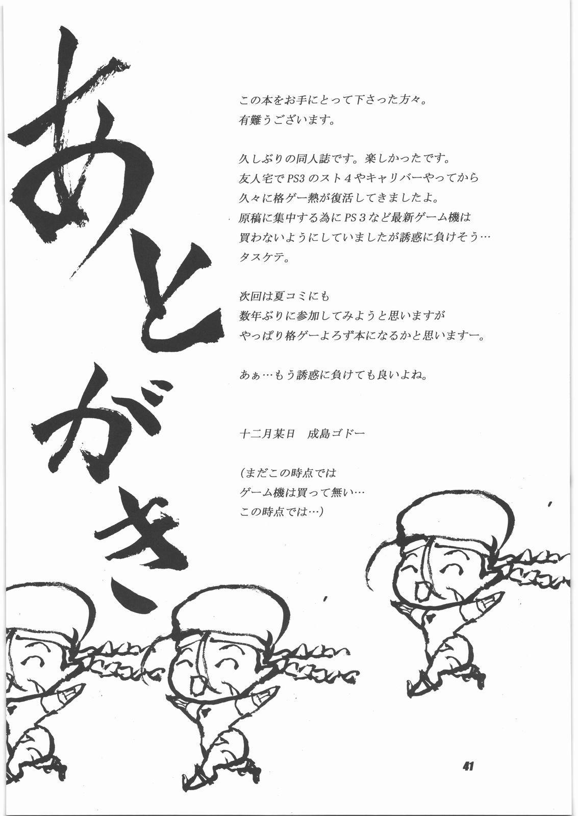 Kakugee de Ninki no? Ano Musumekko wo Ryoujoku Shichauzo Bon 39