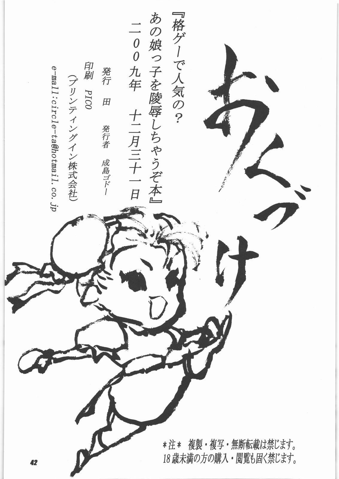 Kakugee de Ninki no? Ano Musumekko wo Ryoujoku Shichauzo Bon 40
