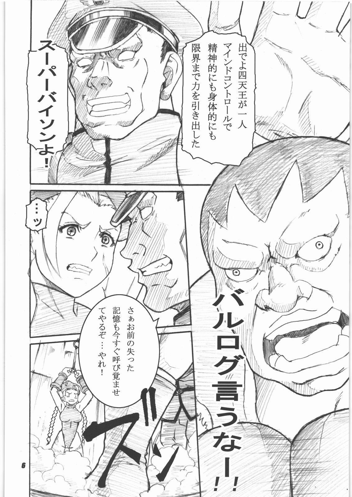 Kakugee de Ninki no? Ano Musumekko wo Ryoujoku Shichauzo Bon 4