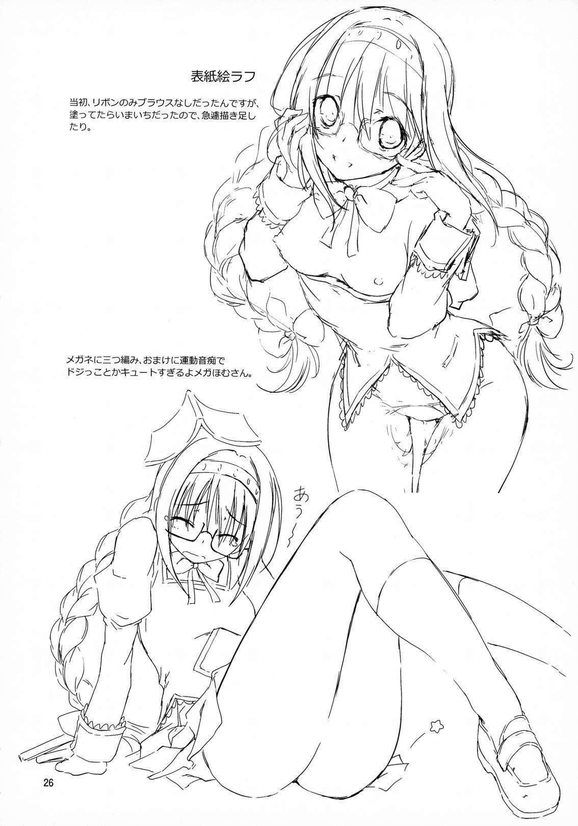 Megahomu-chan ni Kurosto Hakasetai!! 26
