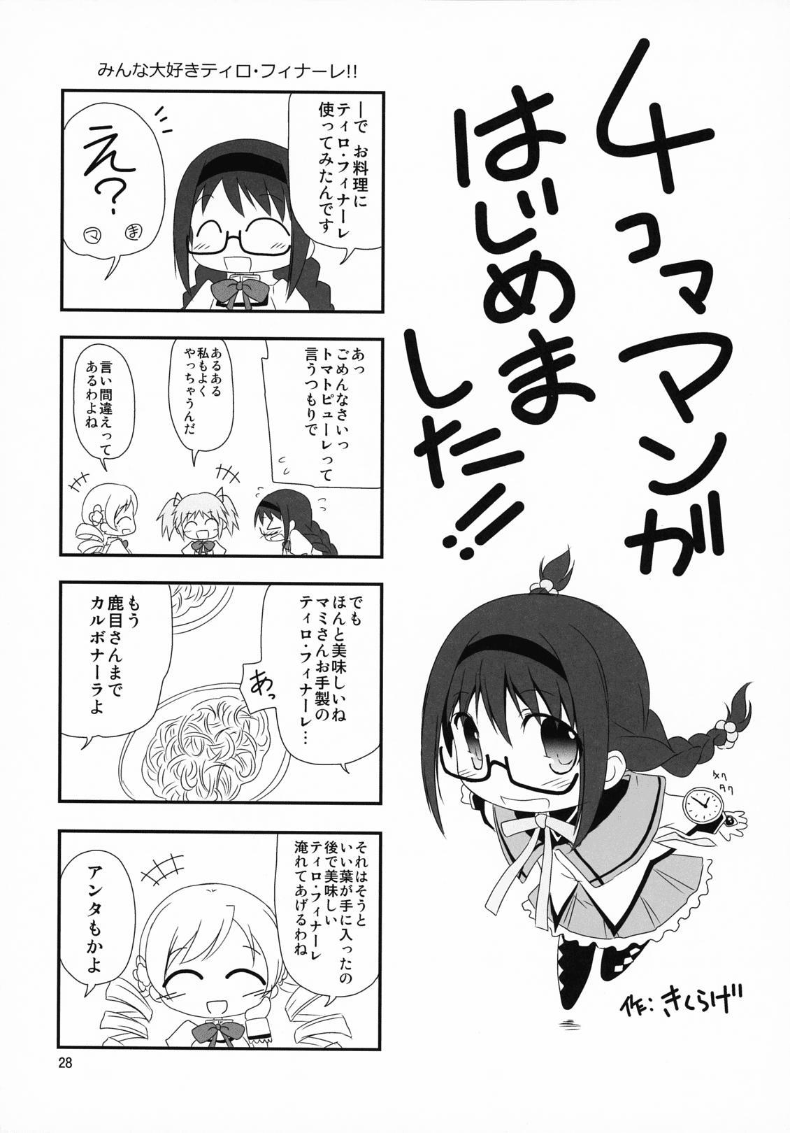 Megahomu-chan ni Kurosto Hakasetai!! 28