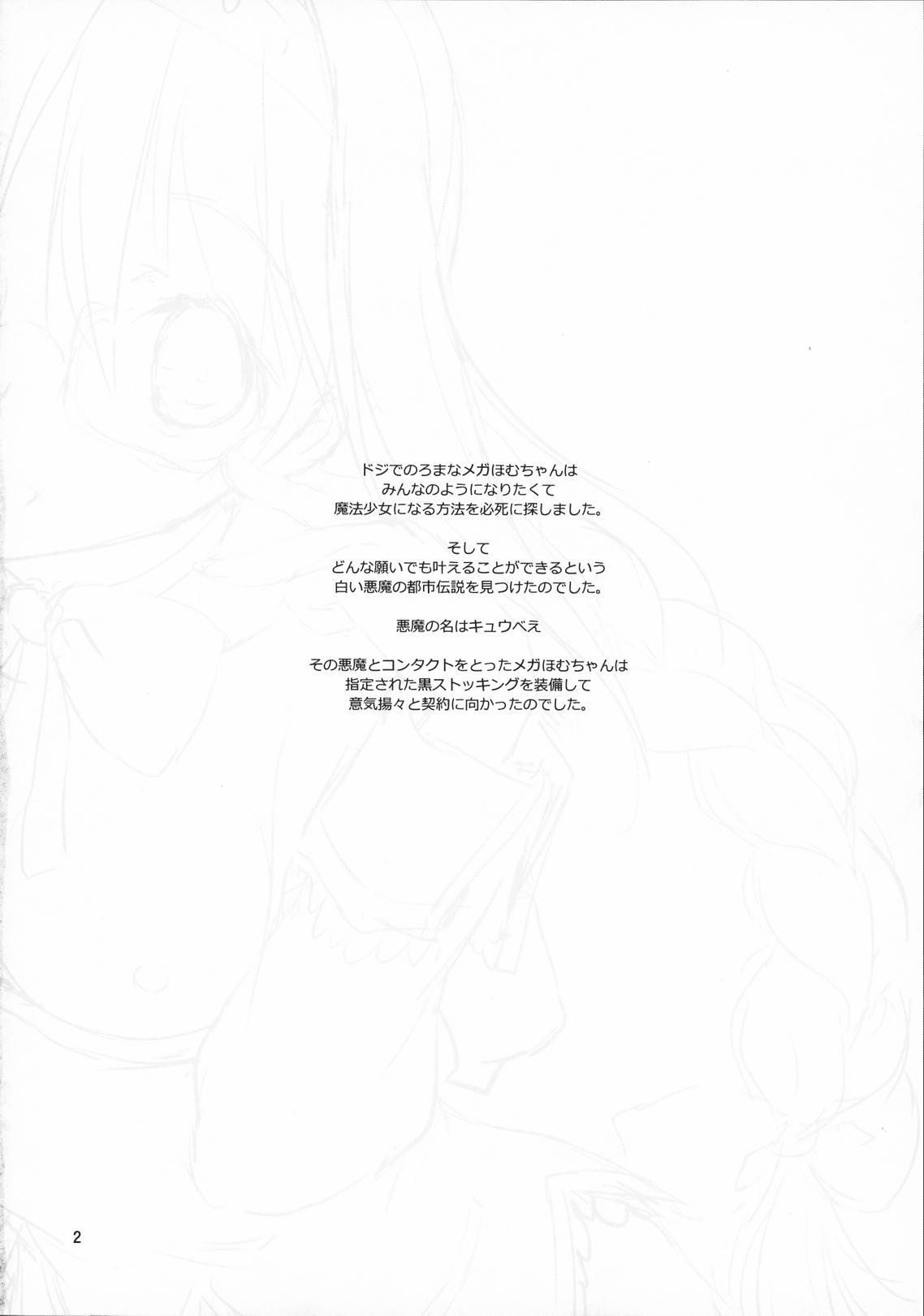 Megahomu-chan ni Kurosto Hakasetai!! 2