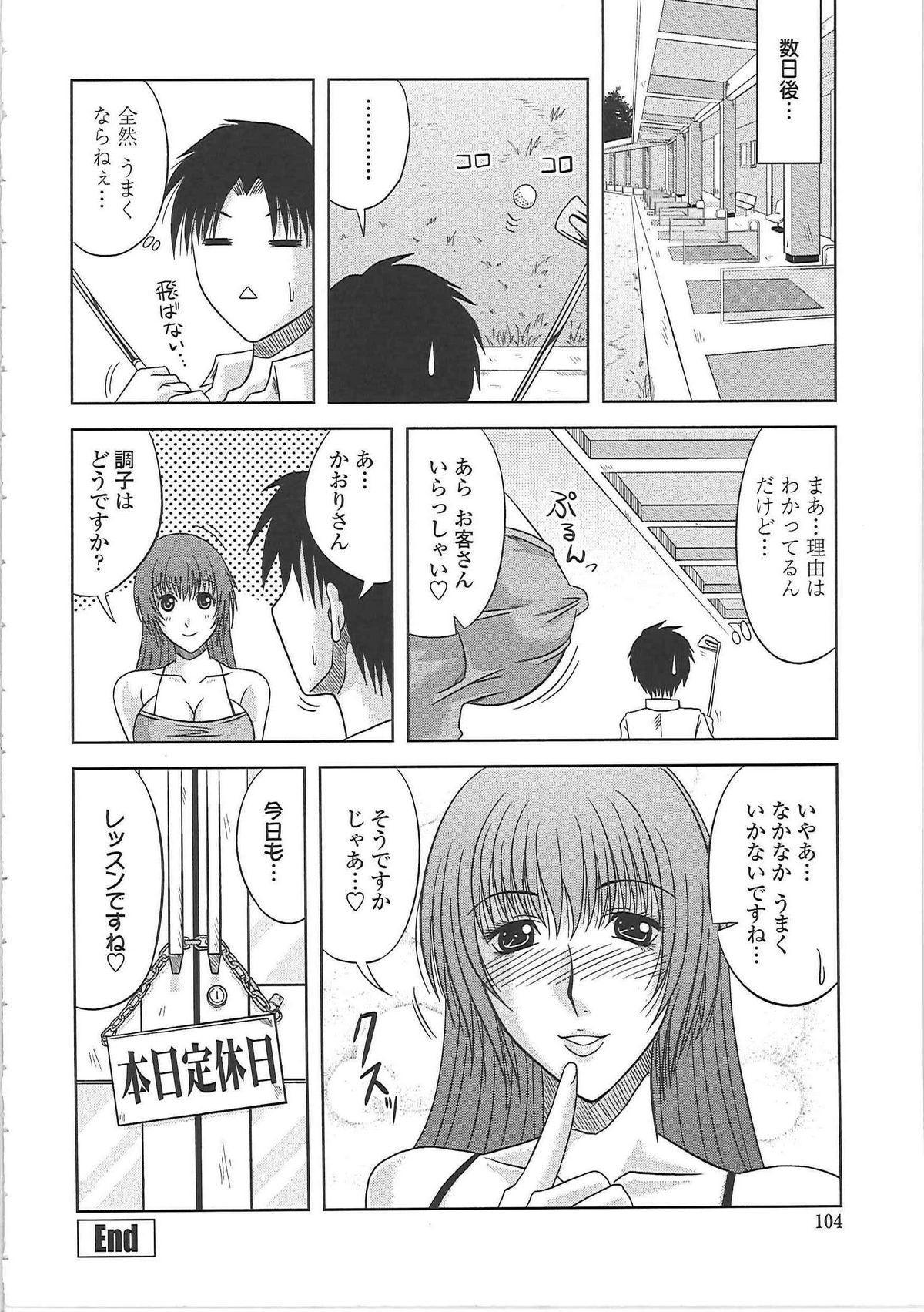Ero Chichi. 108