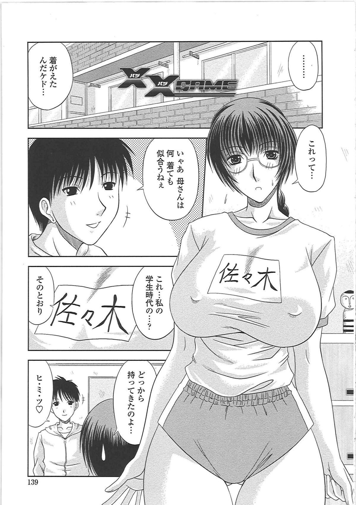 Ero Chichi. 143