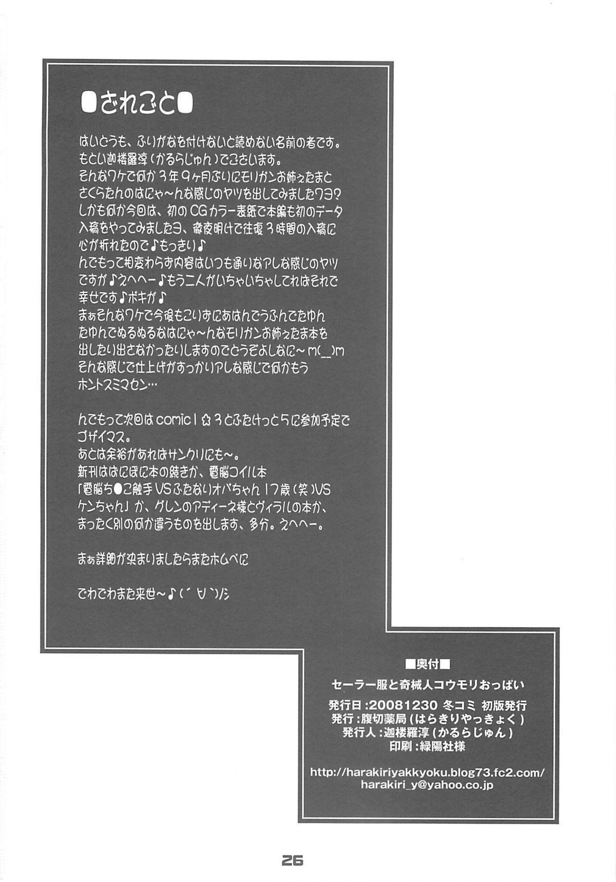 Sailor fuku to Kikai jin Koumori Oppai   Sailor Suit & Vampire Tits! 25