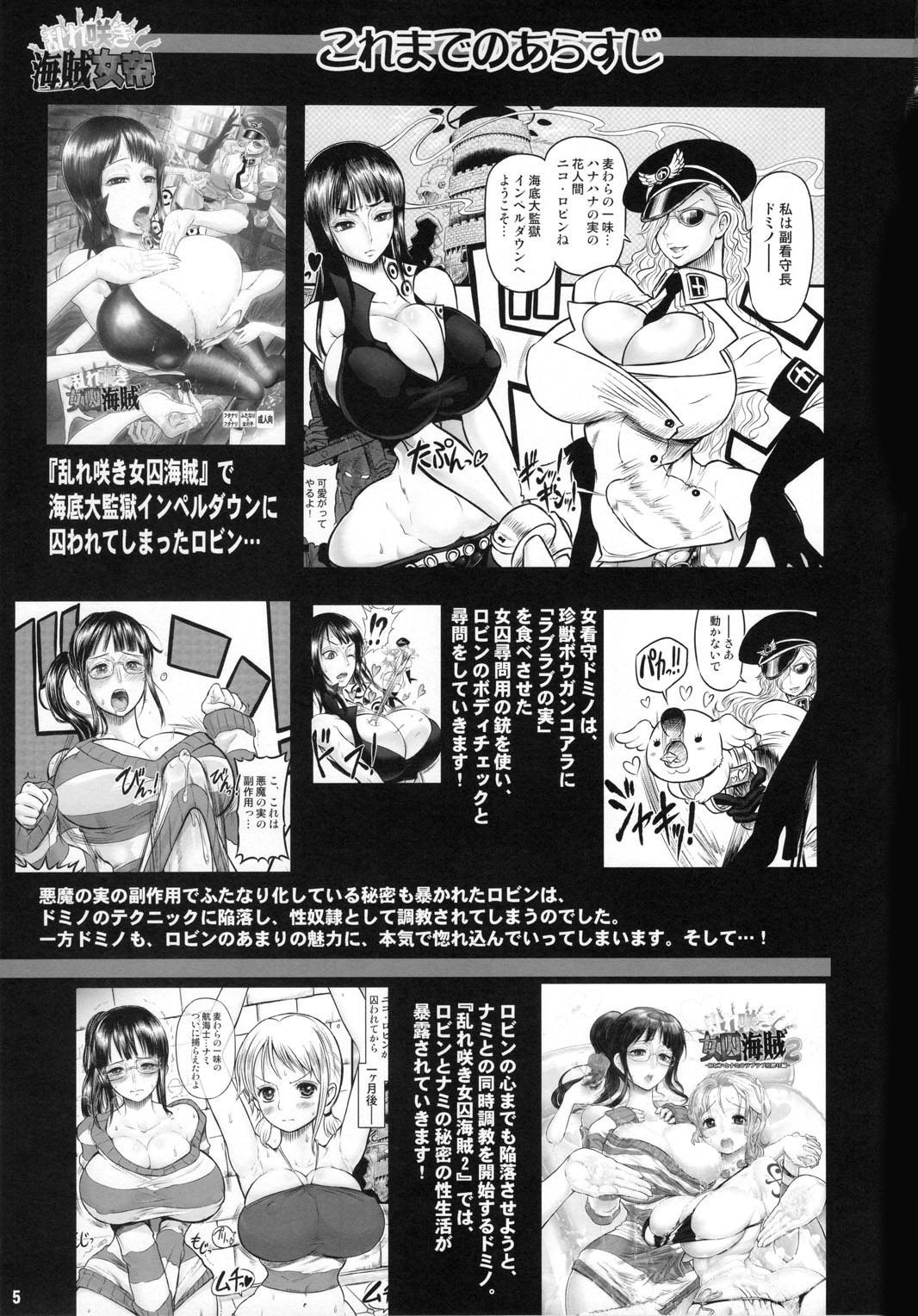 Midarezaki Kaizoku Jotei | Bloom Pirate Hooker Queen 3