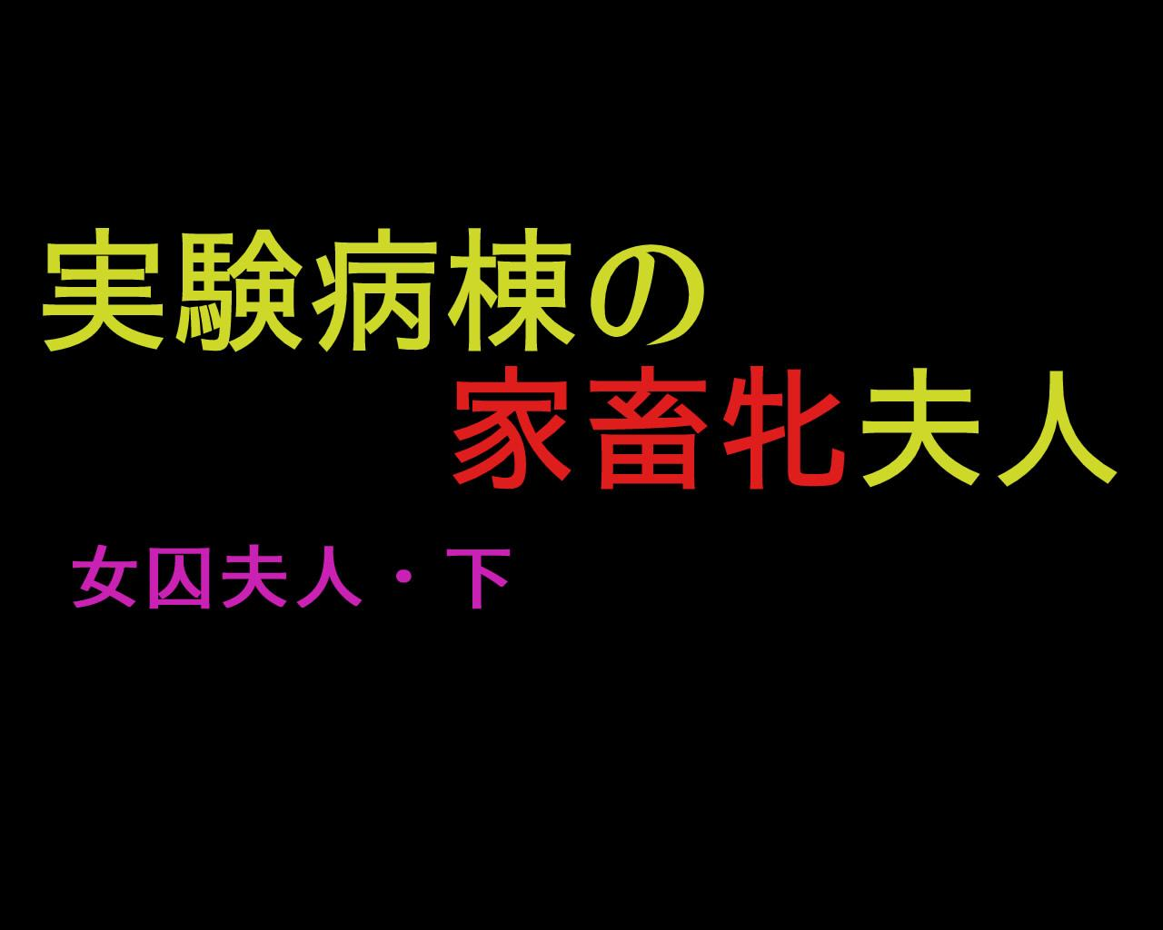 [Naya] Joshuu Fujin (Ge) Jikken Byoutou no Kachiku Mesu Fujin 0