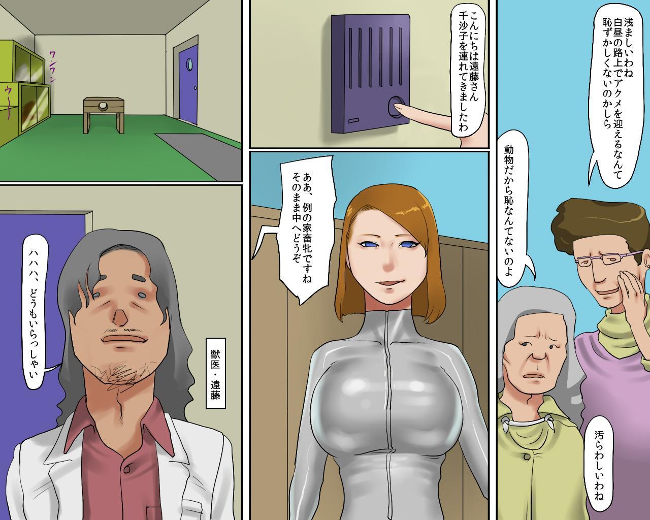 [Naya] Joshuu Fujin (Ge) Jikken Byoutou no Kachiku Mesu Fujin 18