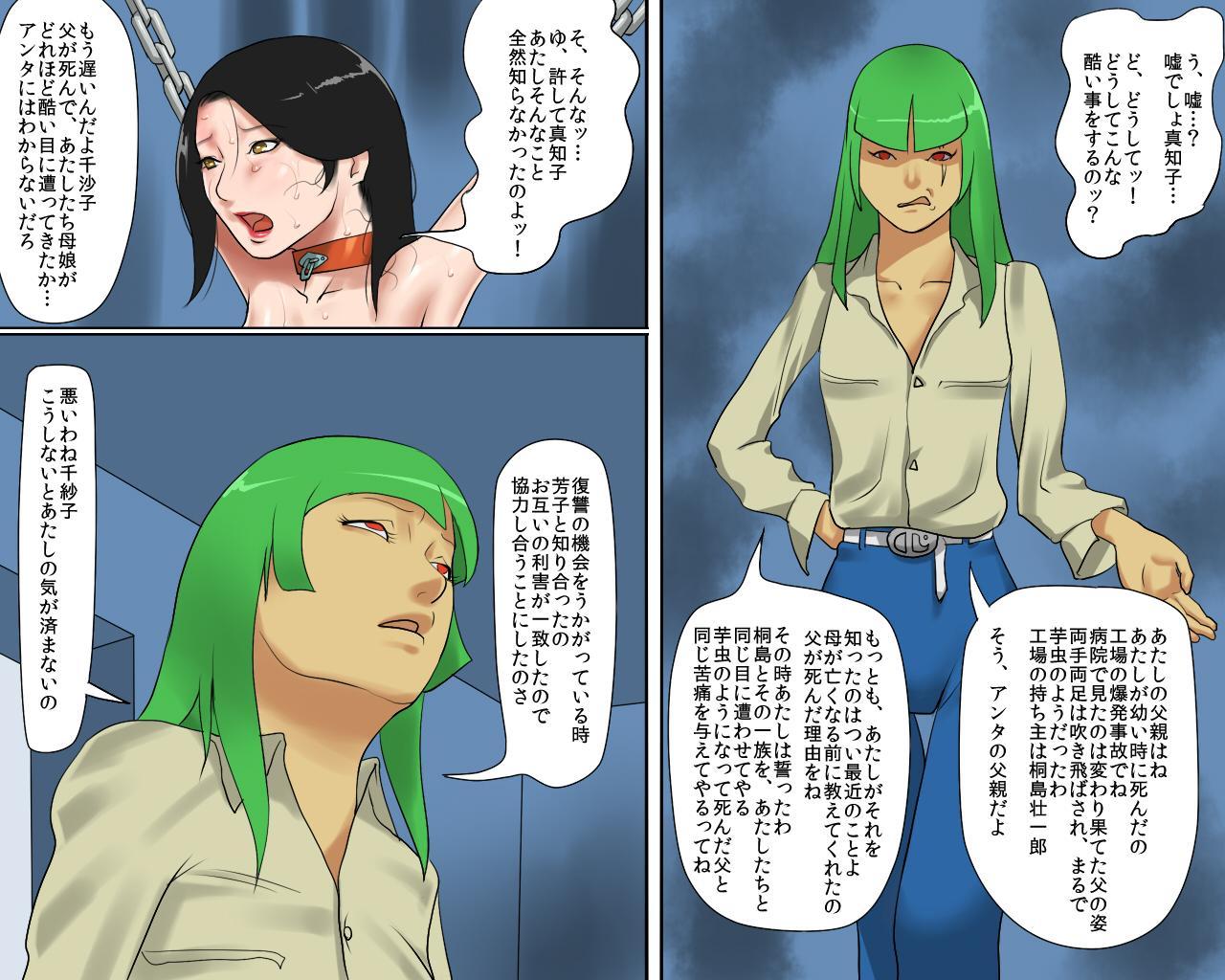 [Naya] Joshuu Fujin (Ge) Jikken Byoutou no Kachiku Mesu Fujin 27