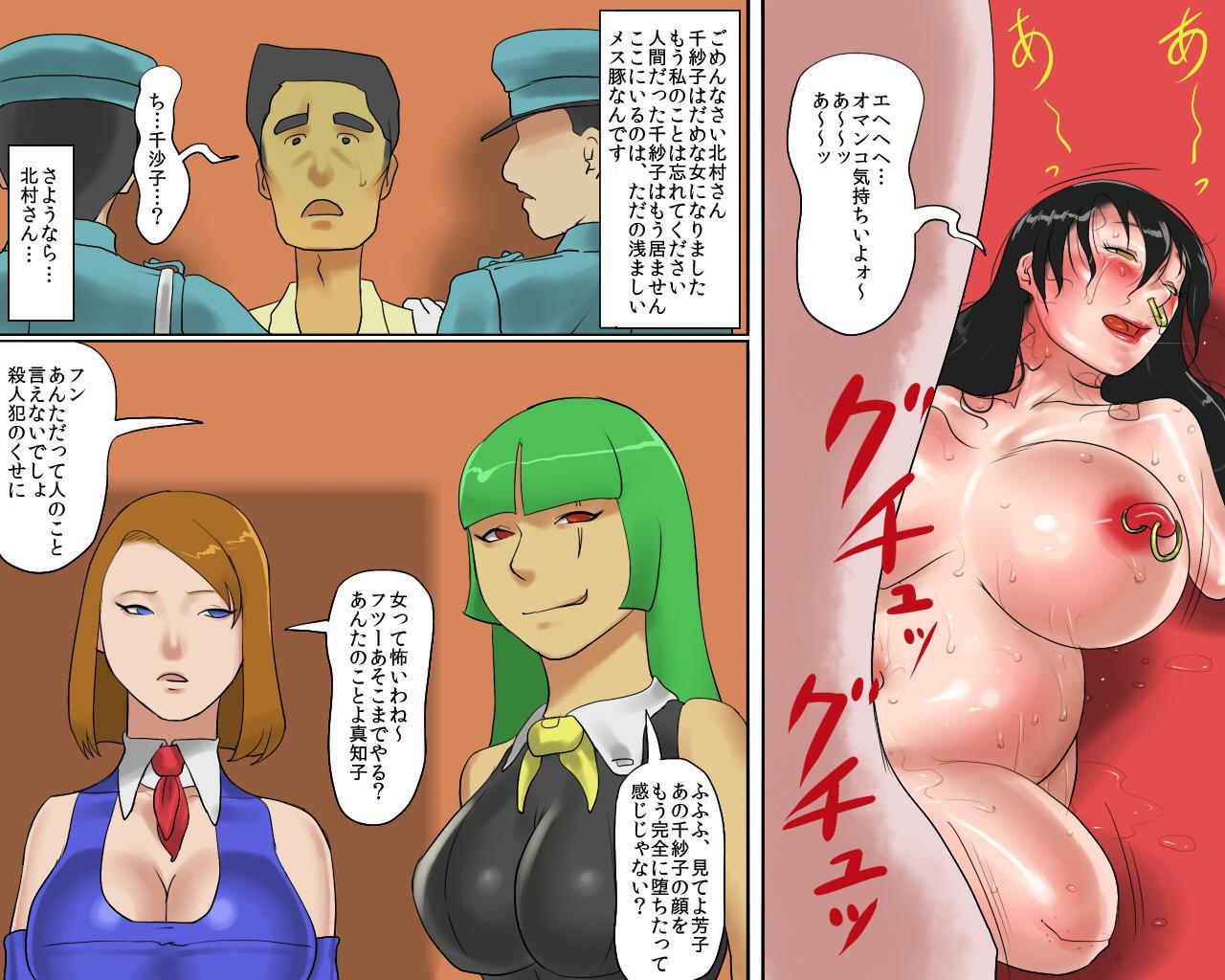 [Naya] Joshuu Fujin (Ge) Jikken Byoutou no Kachiku Mesu Fujin 34