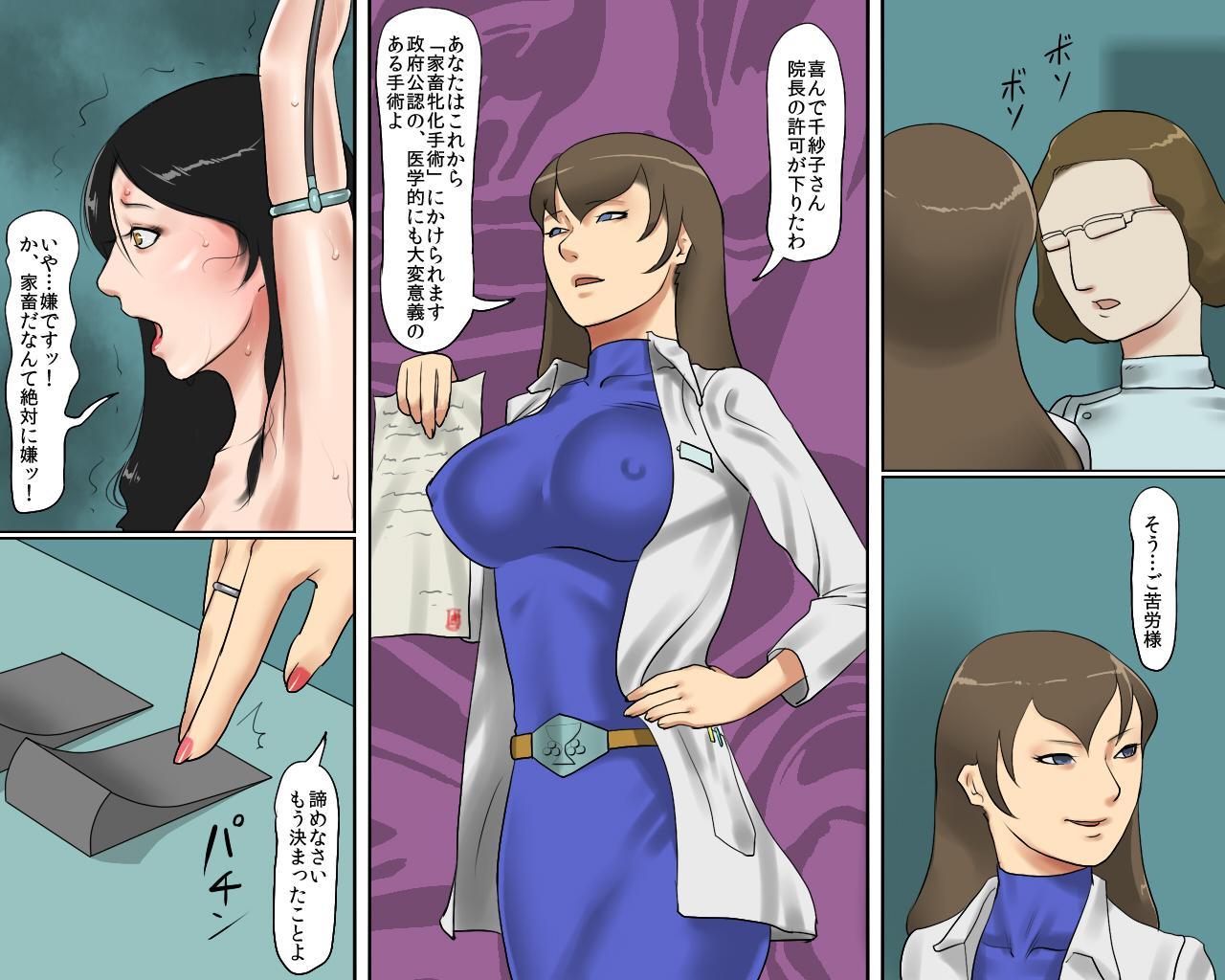 [Naya] Joshuu Fujin (Ge) Jikken Byoutou no Kachiku Mesu Fujin 4