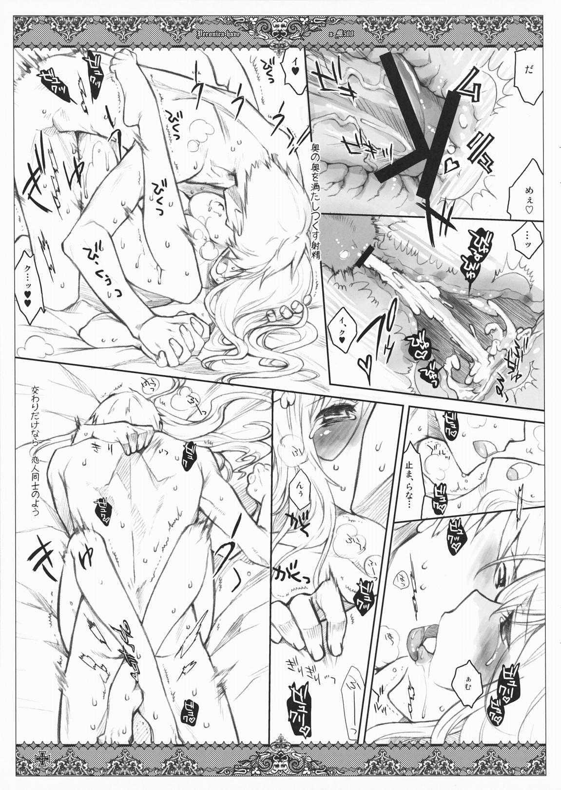 Kanojotachi no Ryuugi 26