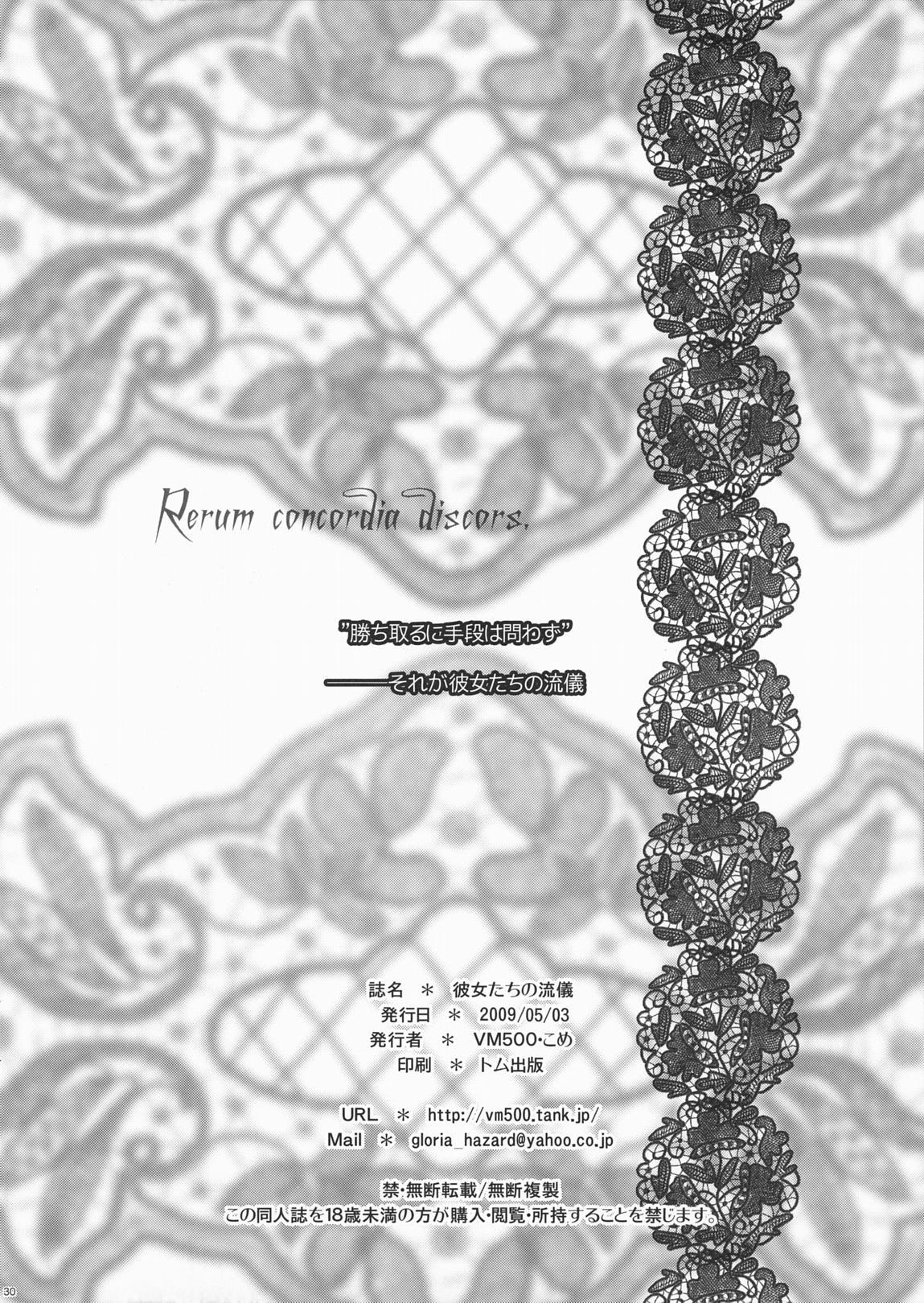 Kanojotachi no Ryuugi 29