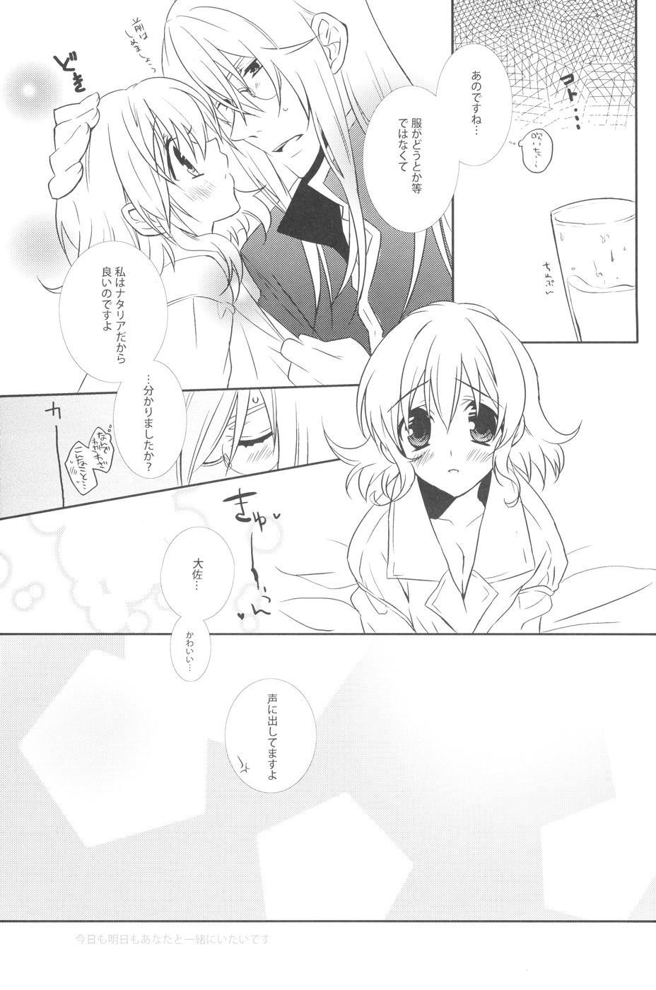 Seifuku Mania-san Niyoru Onnanoko no Tame no Hoken Taiiku Kyouiku 15