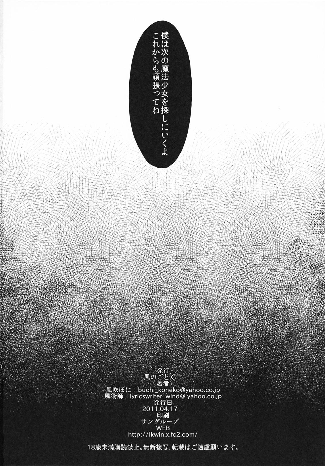Eikyuukikan Mahou Shoujo 20
