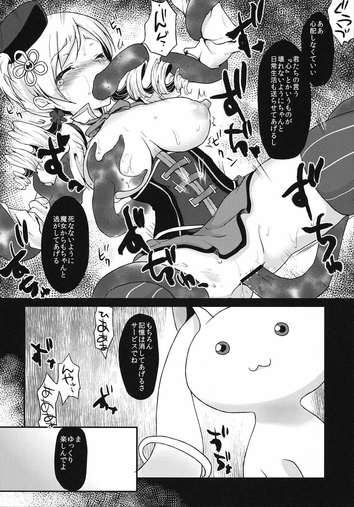 Eikyuukikan Mahou Shoujo 6