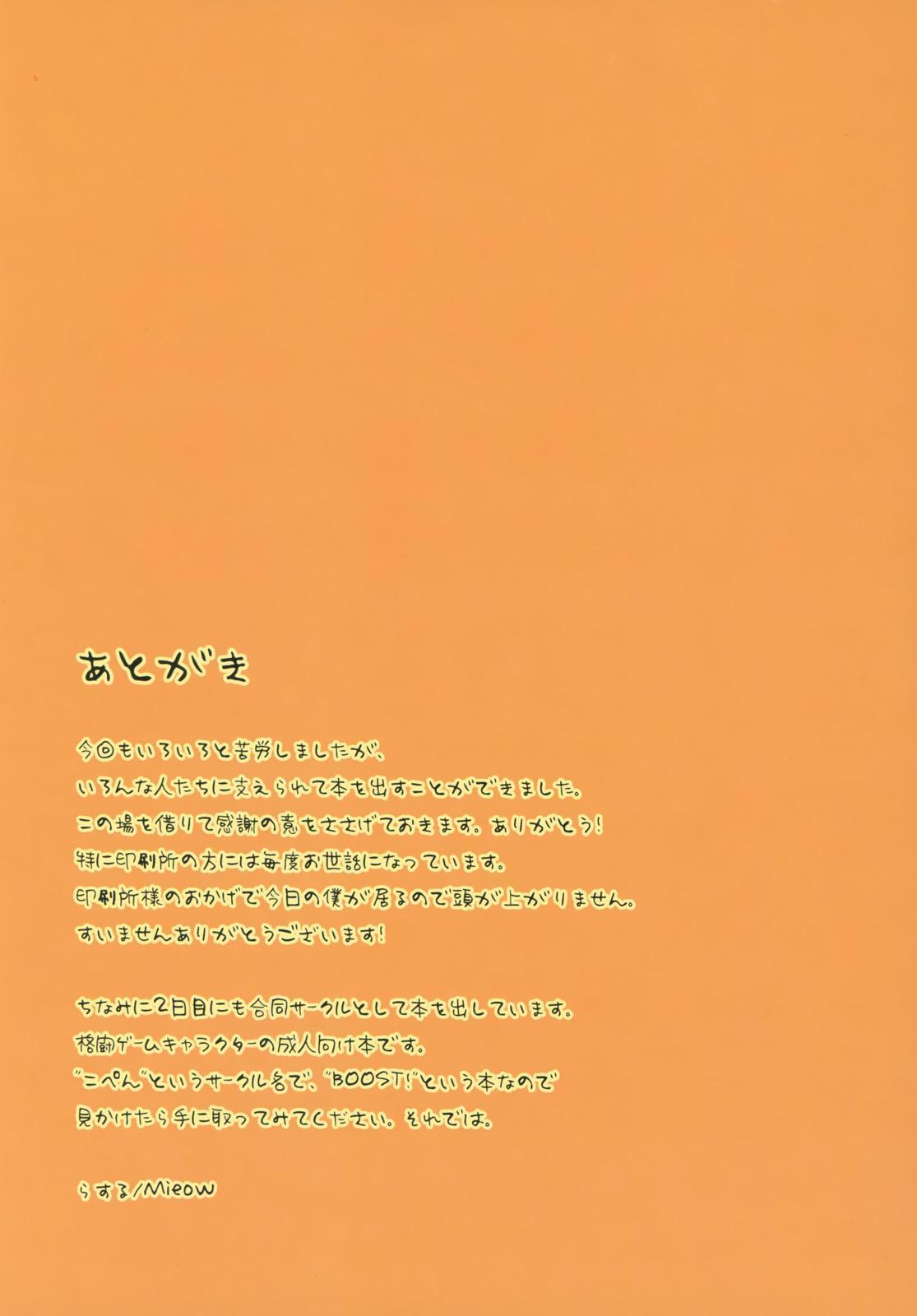 Lolicon Special 3 23