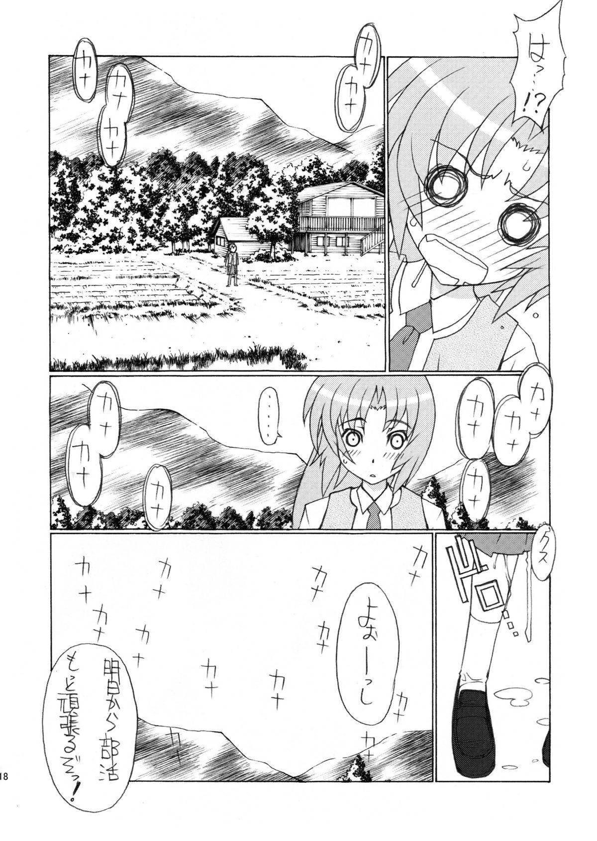Sonozaki Mion Matsuri 19