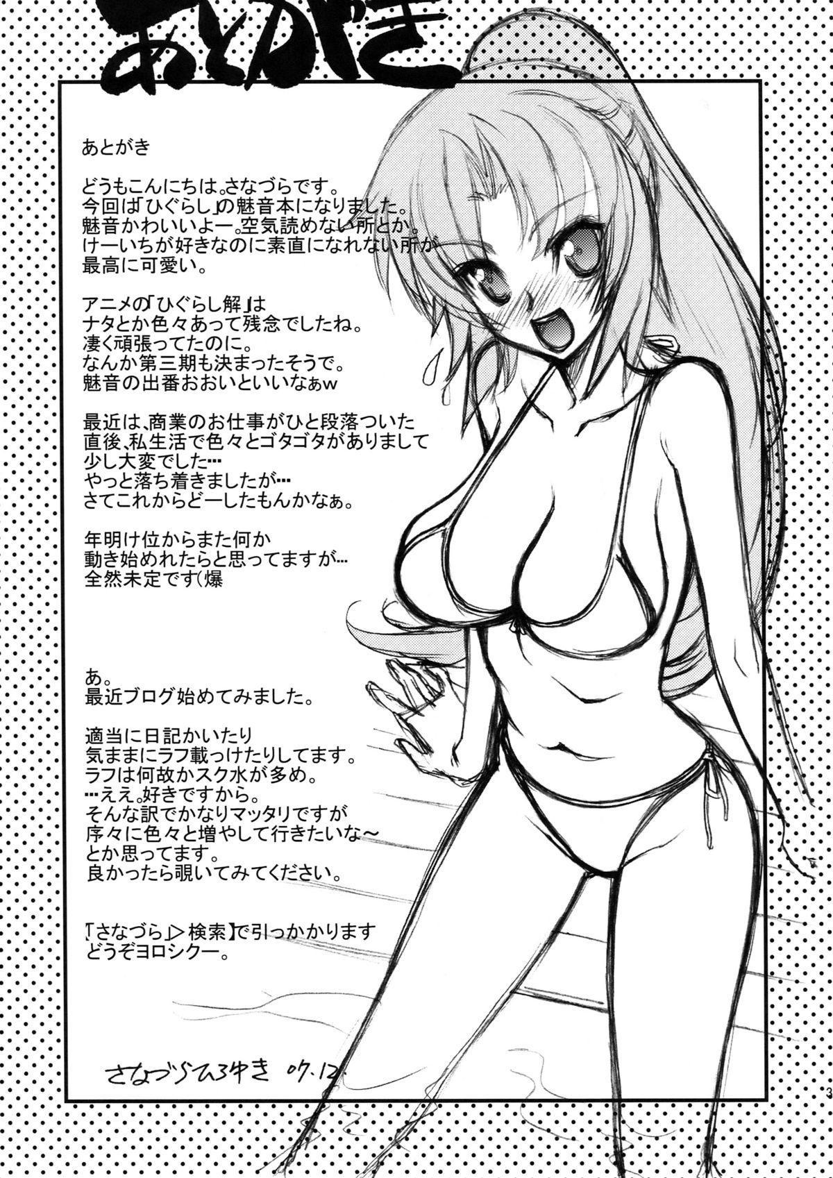Sonozaki Mion Matsuri 38