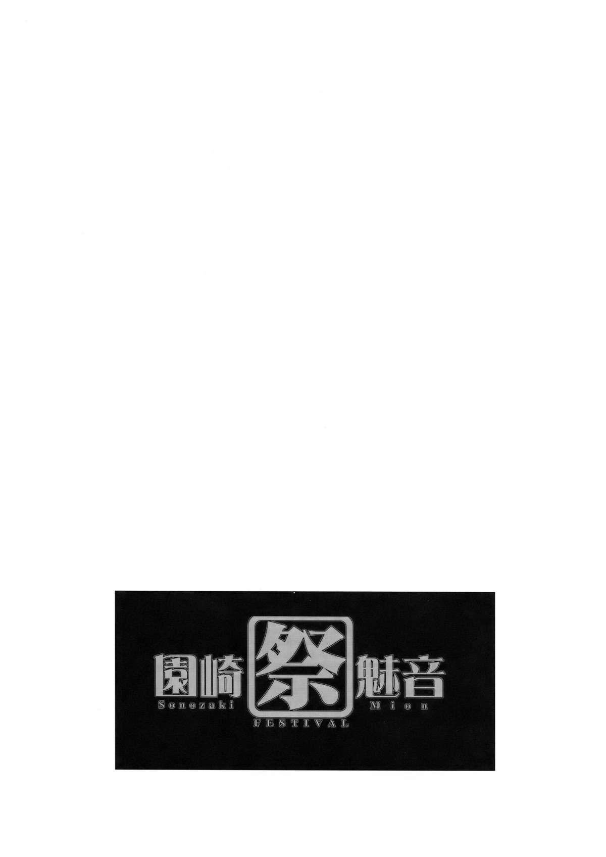 Sonozaki Mion Matsuri 3