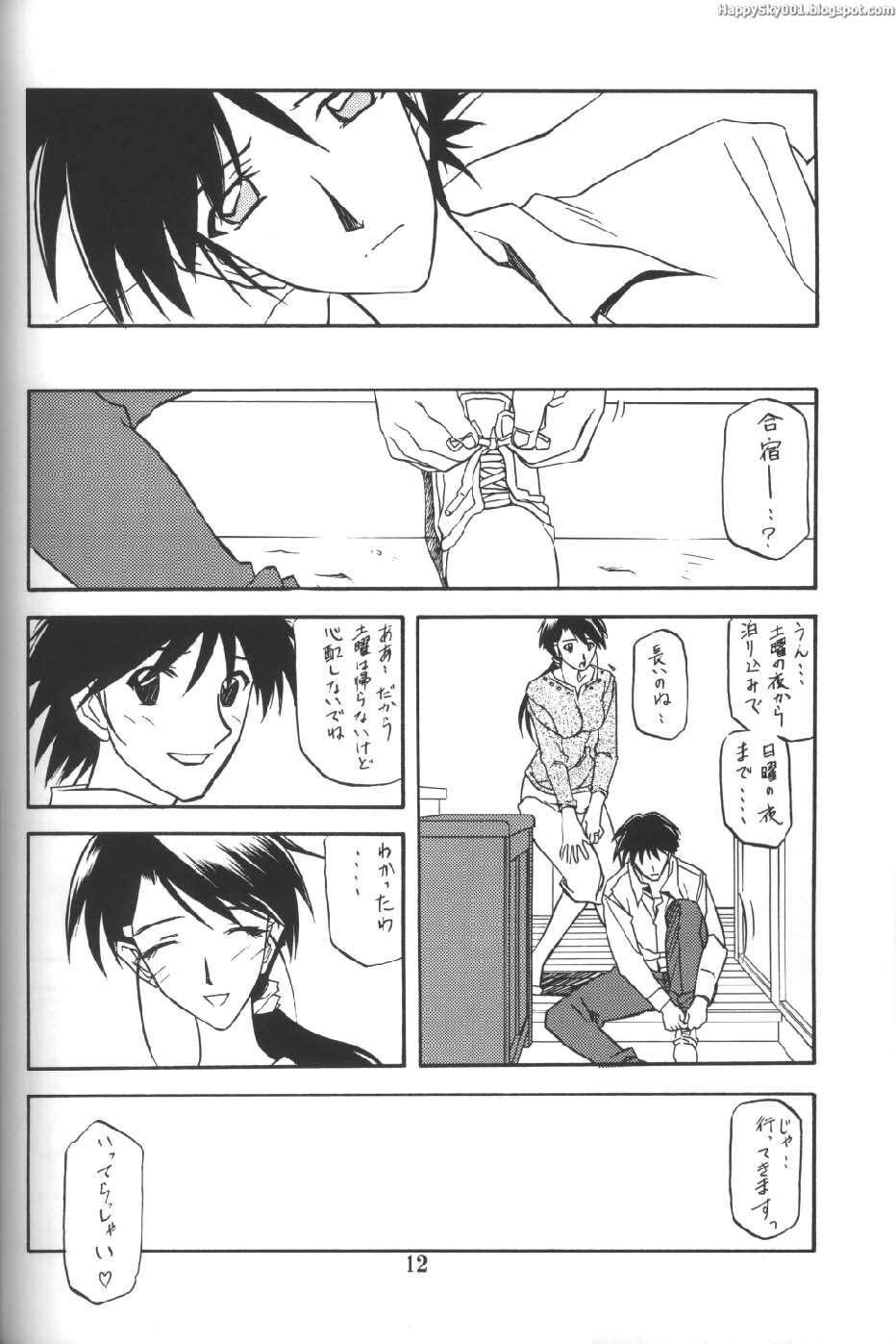 Yama Hime no Mi 10