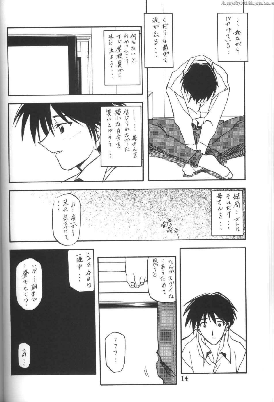 Yama Hime no Mi 12