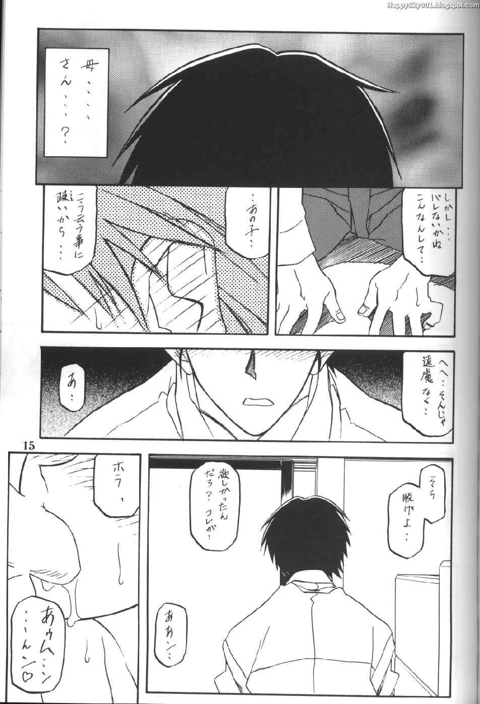 Yama Hime no Mi 13