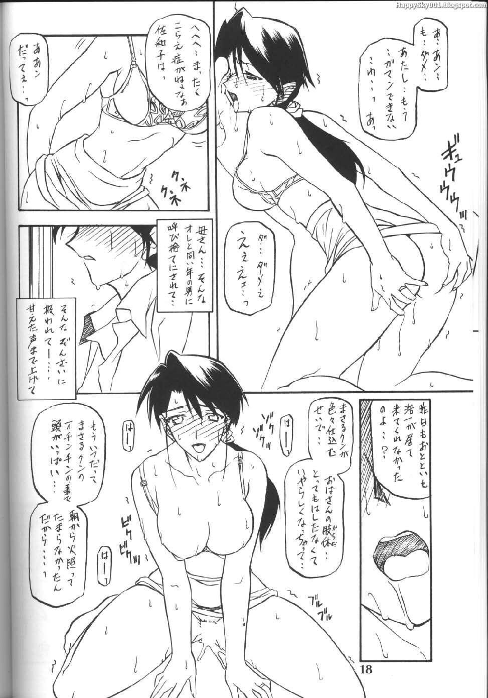 Yama Hime no Mi 16