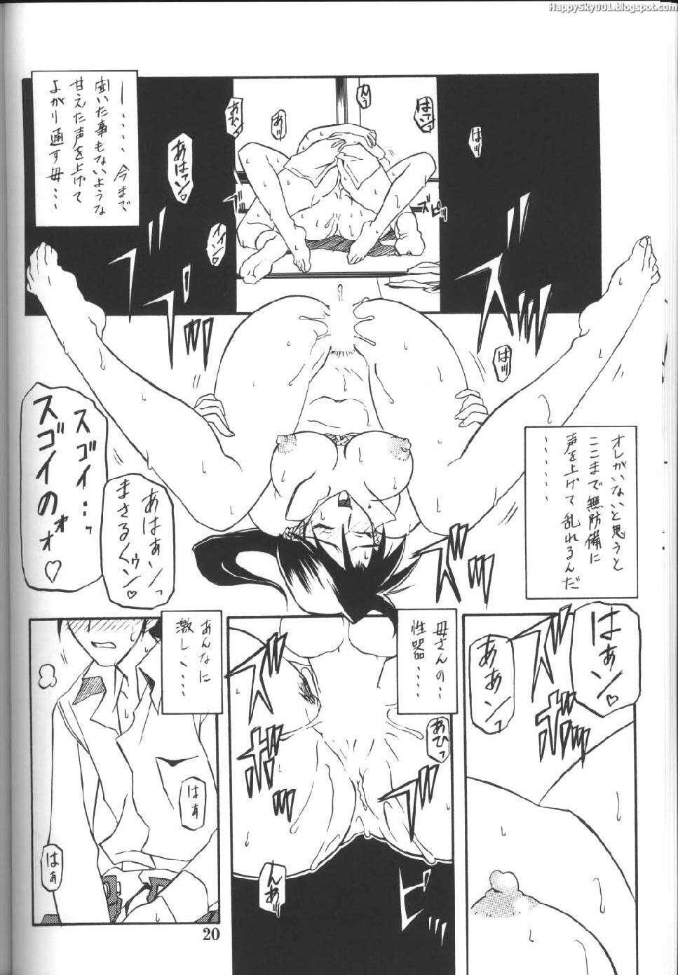 Yama Hime no Mi 18