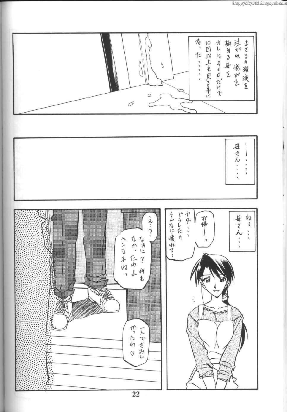 Yama Hime no Mi 20