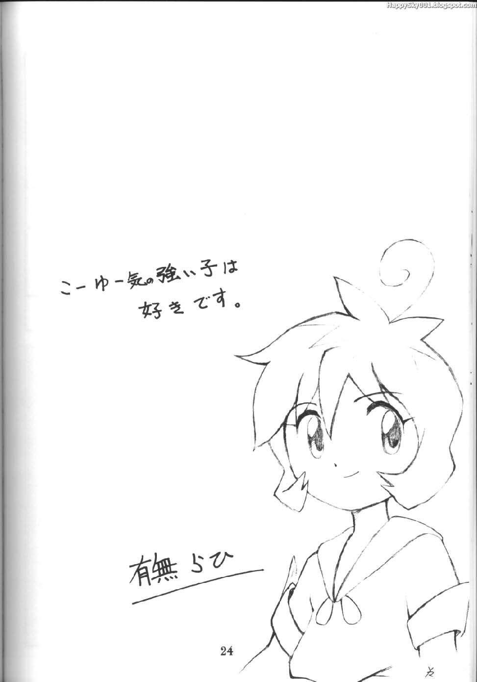 Yama Hime no Mi 22
