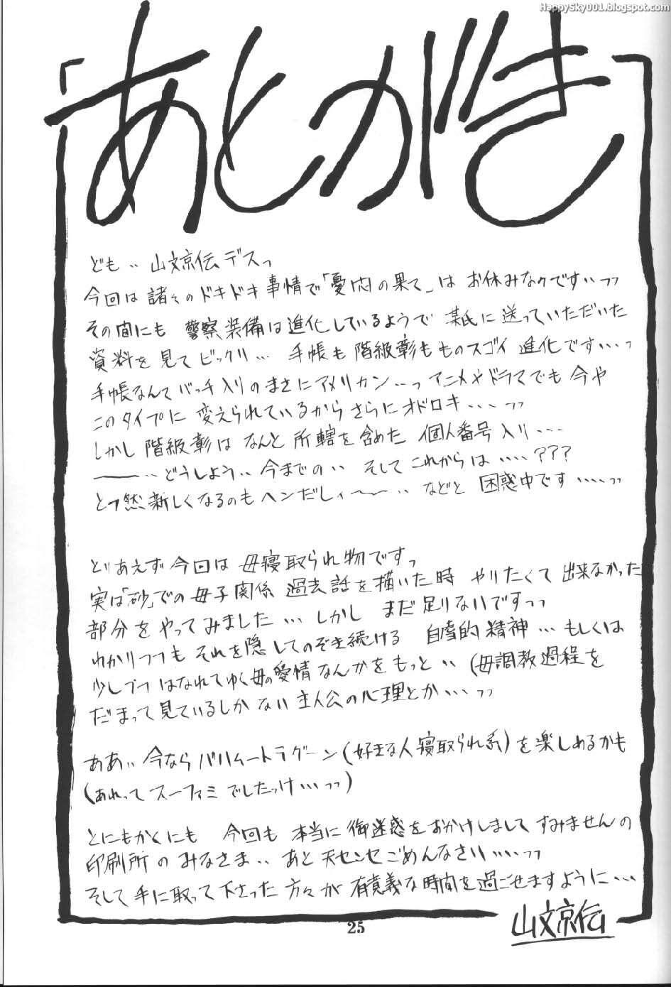 Yama Hime no Mi 23