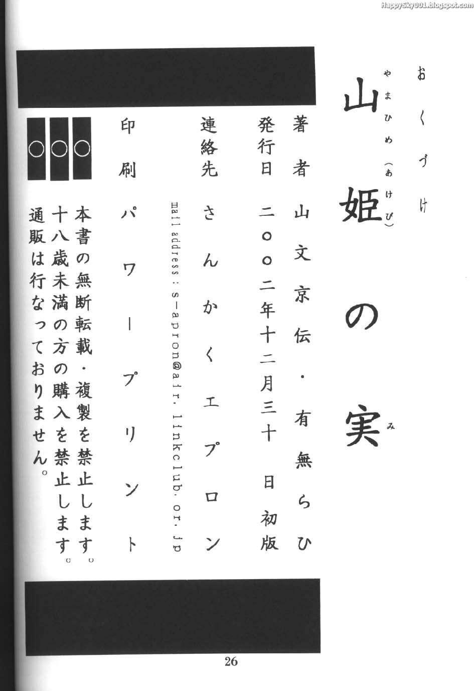 Yama Hime no Mi 24