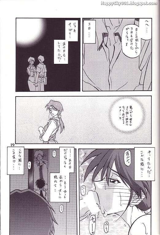 Yama Hime no Mi 26
