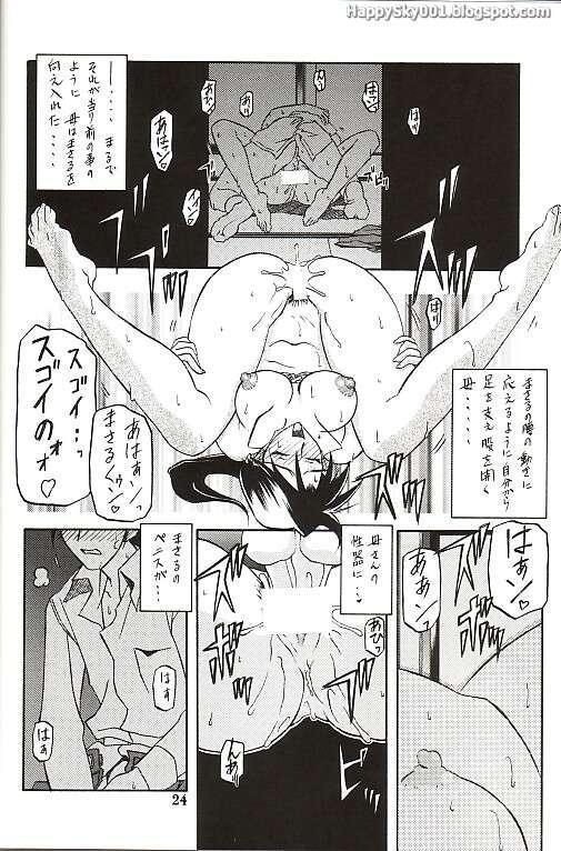 Yama Hime no Mi 31