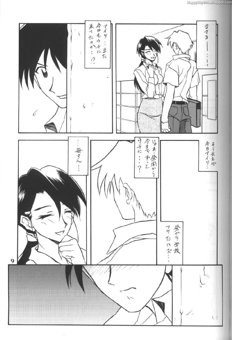 Yama Hime no Mi 7