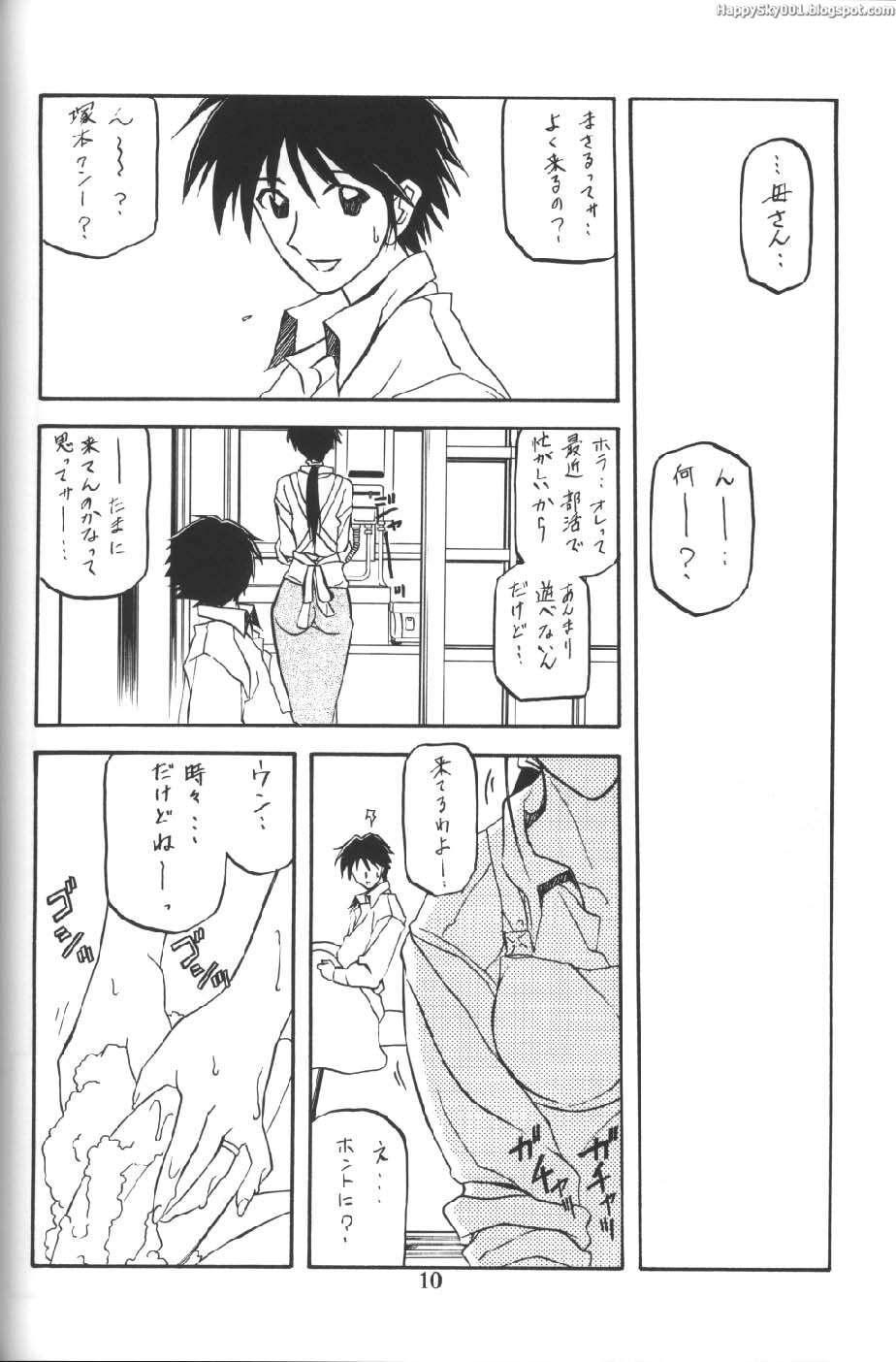Yama Hime no Mi 8