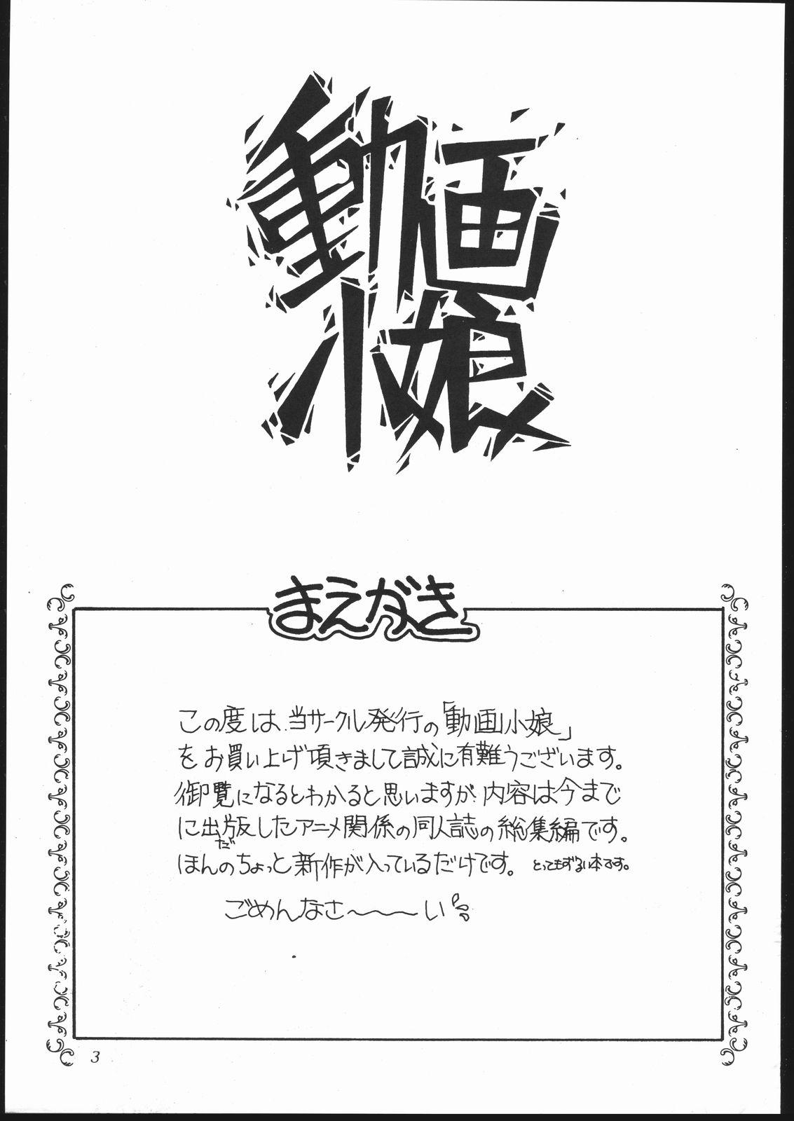 Douga Komusume-zou Kaihan 1