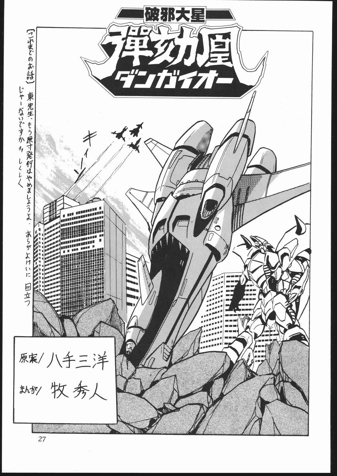 Douga Komusume-zou Kaihan 25