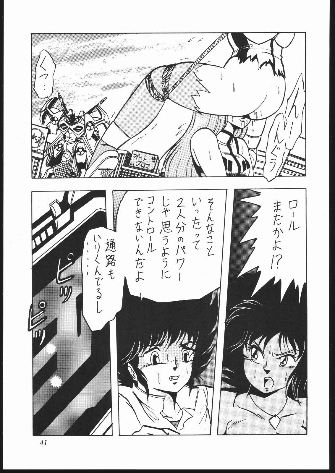 Douga Komusume-zou Kaihan 39