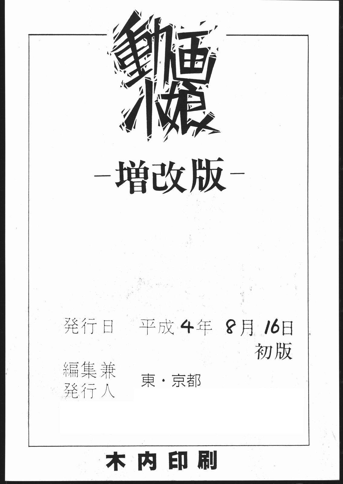Douga Komusume-zou Kaihan 66