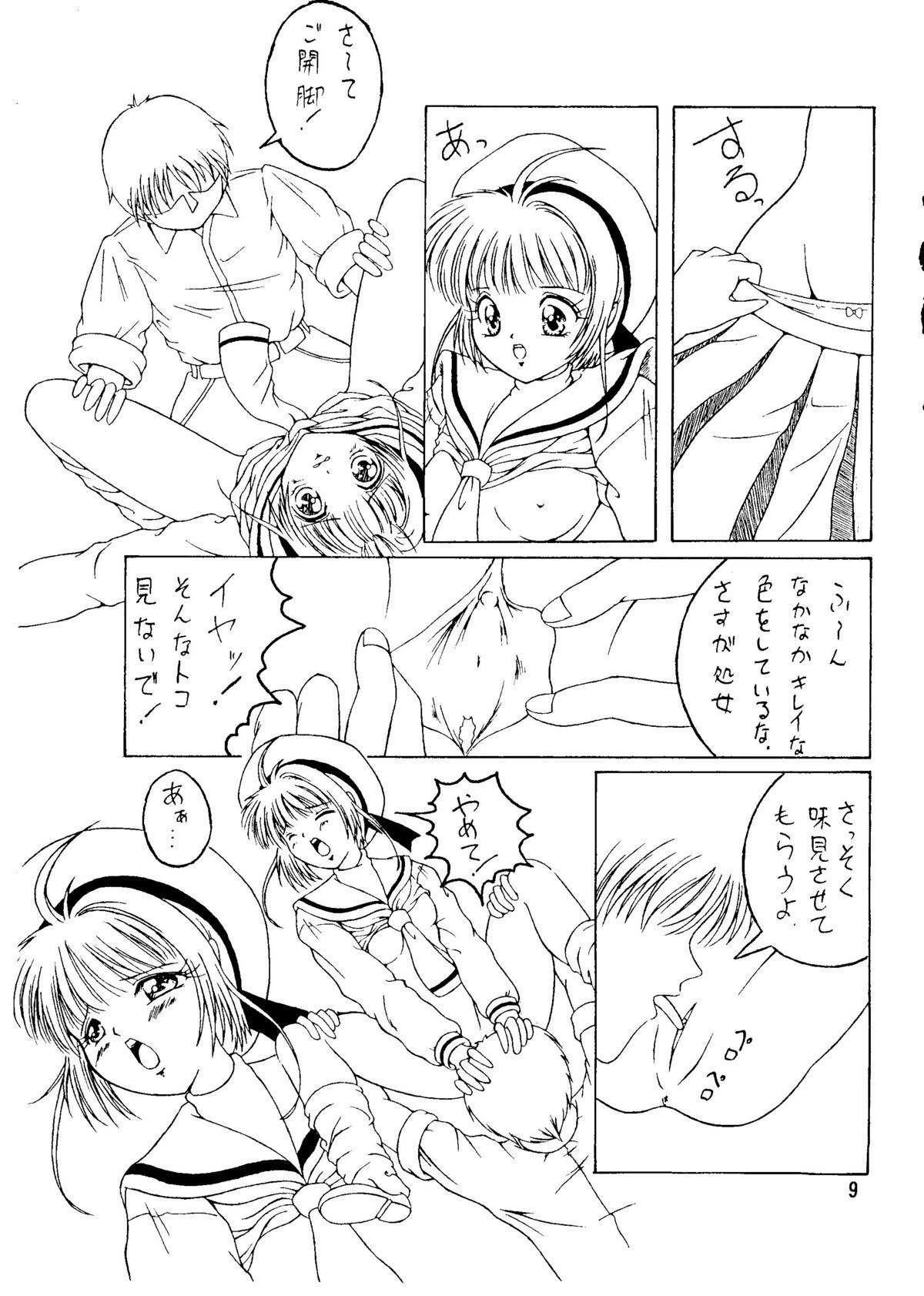 Dandyism 4 (To Heart, Card Captor Sakura, White Album] 10
