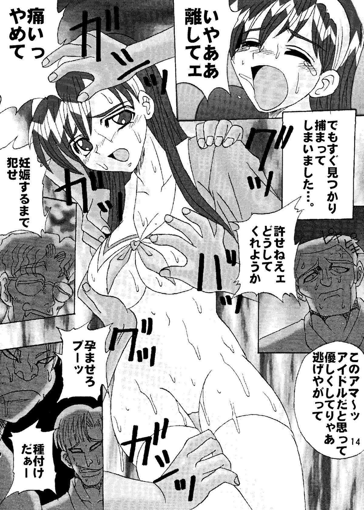 Dandyism 4 (To Heart, Card Captor Sakura, White Album] 15