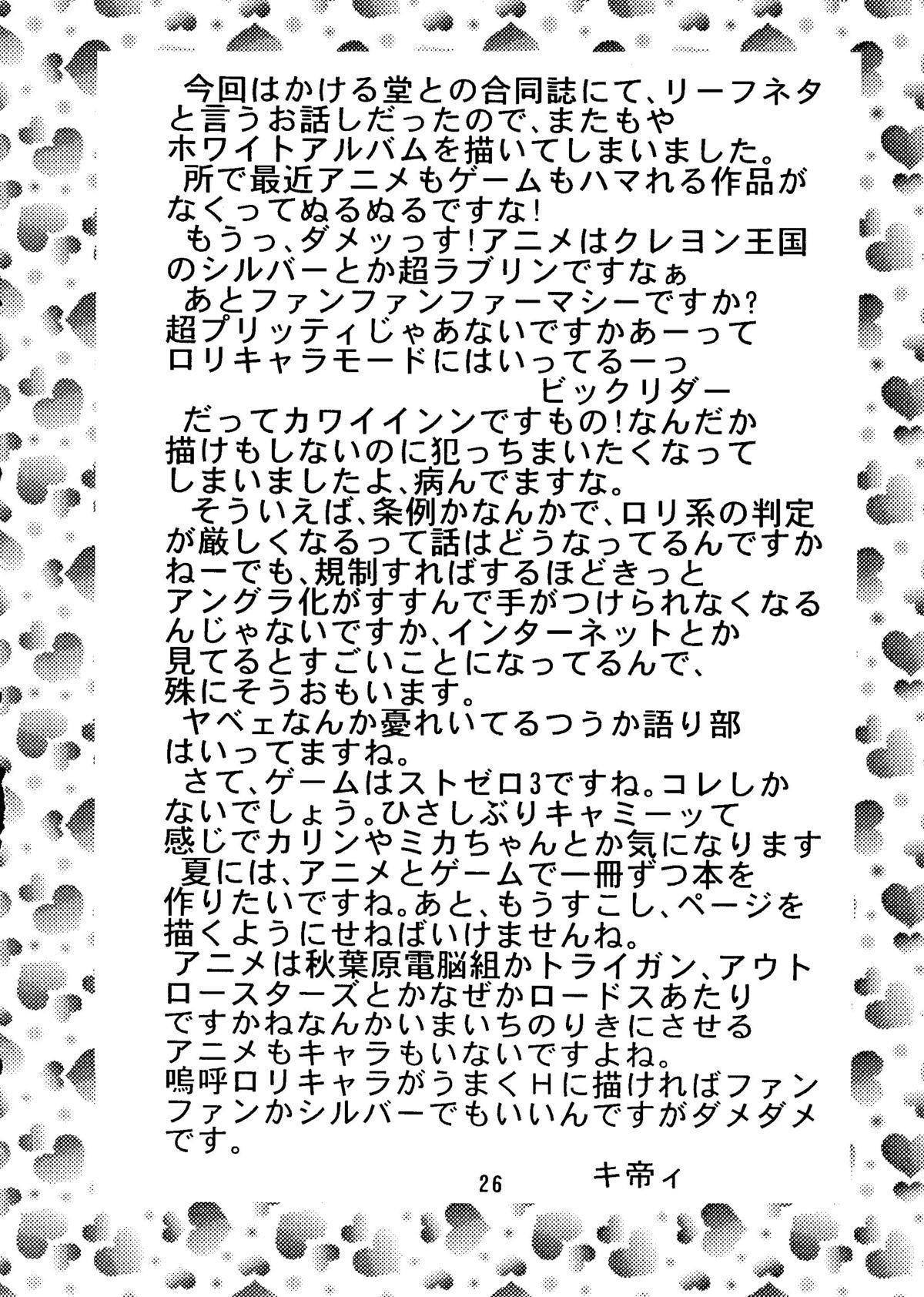 Dandyism 4 (To Heart, Card Captor Sakura, White Album] 27